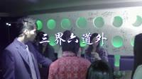 三界六道外 DJ可乐 夜店美女车载dj视频酒吧现场
