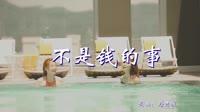 唐志星vs黄丽群 不是钱的事 DJ何鹏 夜店派对美女车载dj视频酒吧现场