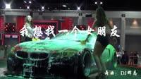 我想找一个女朋友 DJ辉总 美女车模汽车音乐视频