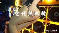 沙哑哥吴耀胜 爱情照妖镜 DJ阿远 美女热舞经典慢摇汽车音响视频