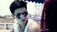 大哲vs杜青 别放弃 DJ沈念 夜店派对美女车载dj视频酒吧现场