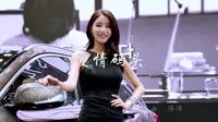 爱情码头 DJ伟伟 美女车模汽车音乐视频