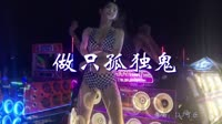 寂悸/AZ珍珍/伊笑 做只孤独鬼 DJ可乐版 美女热舞汽车音响视频