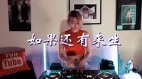 如果还有来生 DJ阿圣 DJ美女打碟现场视频