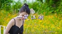 一笑江湖 DJ阿遣 美女写真车载dj视频
