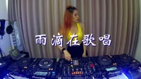 雨滴在歌唱 DJ小鹏 DJ美女打碟现场视频