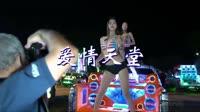 爱情天堂 DJcandy 美女热舞汽车音响视频