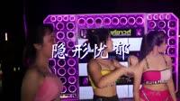 隐形忧郁 DJ何鹏版 美女热舞汽车音响视频