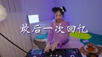 最后一次回忆 海南DJ茂 DJ美女打碟现场视频
