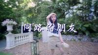 蓝琪儿vs文静 同路朋友 DJ何鹏版 美女写真车载dj视频