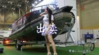出卖 Dj小卓 美女车模汽车音乐视频
