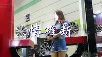 情难断 DJ沈念 美女车模汽车音乐视频