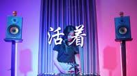 活着(DJ弹鼓版) 梓迪 DJ美女打碟现场视频