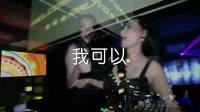 我可以 DJ沈念 夜店美女车载dj视频酒吧现场.