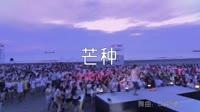 音阙诗听vs赵方婧 芒种 DJ奶爸 夜店美女车载dj视频酒吧现场