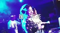 暖一杯茶 抚顺DJ阿泽&DJ宋晓峰 夜店美女车载dj视频酒吧现场