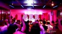 心乱乱 DJ伟然版 夜店美女车载dj视频酒吧现场