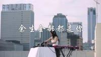 高安vs杨梓文祺 余生全部都是你 DJ岗岗 DJ美女打碟现场视频