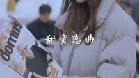 大哲vs云菲菲 甜蜜恋曲 DJ何鹏 美女写真车载dj视频