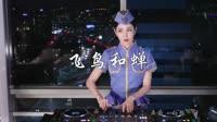 飞鸟和蝉 DJ伯格 DJ美女打碟现场视频