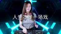 人生本是一场戏 DJ刘超 DJ美女打碟现场视频