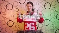 走过咖啡屋 DJ刘超 DJ美女打碟现场视频