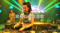 喝杯烈酒唱首歌 DJ沈念 DJ美女打碟现场视频
