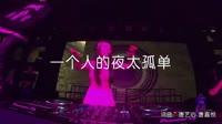 小倩vs王星贺 一个人的夜太孤单 DJ沈念 DJ美女打碟现场视频