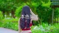 高进vs大壮 本色英雄 Dj金诚 美女写真DJ车载视频