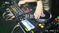 豺狼 DJ沈念版 夜店美女车载dj视频酒吧现场