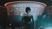 汪苏泷vsBy2 有点甜 DJ阿福Remix 夜店美女车载dj视频酒吧现场