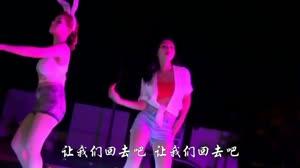 让我们回去吧 dj何鹏美女热舞汽车音响dj舞曲视频现场