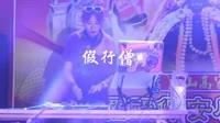 夜店美女打碟 假行僧_欧阳雪-DJ小汤姆
