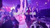美女热舞 我和我的祖国_王菲-DJ阿杜