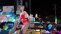 摇起来 DJcandy 车载音乐精品美女热舞DJ视频