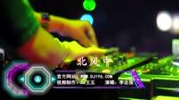 北风中 车载音乐精品美女夜店DJ视频
