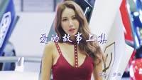 360环绕-爱的故事上集 DJ杨铭权 美女车模汽车音乐视频
