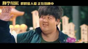 胖子也有行动队 电影《胖子行动队》推广曲