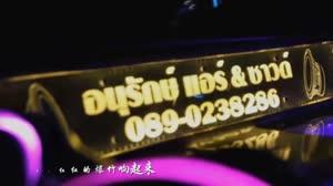美女热舞 - 一路惊喜DJ炎小伟汽车音响热舞现场视频 凤凰传奇