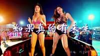 如果真的有来生 DJ何鹏 美女热舞汽车音响视频 星月组合