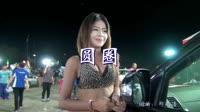 圆圈 DJ瑞瑞 美女热舞汽车音响视频 庄心妍