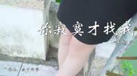 你寂寞才找我 酷奇MV首发