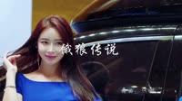 饿狼传说 DJ何鹏 美女车模汽车音乐视频 张靓颖