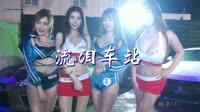 崔伟立vs孙艺琪 流泪车站 DJ伟然 美女车模汽车音乐视频
