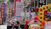 殇雪 DJ沈念版 美女热舞汽车音响视频 王韵