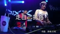 走自己的路 DJ阿远 DJ美女打碟现场视频