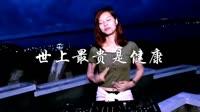 世上最贵是健康 Dj_Simon越南鼓 DJ美女打碟现场视频