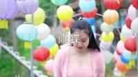 邓紫棋vs张靓颖 雨蝶 dj华仔原乡鼓 美女写真车载dj视频