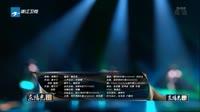 张韶涵vs郑棋元vs徐均朔 星辰大海 天赐的声音2 浙江卫视官方HD现场版