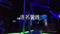 连名带姓 McYaoyao 夜店美女车载dj视频酒吧现场